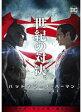 【中古】◎バットマンvsスーパーマン ジャスティスの誕生/1000614619【中古DVDレンタル専用】