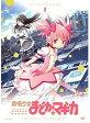 【中古】魔法少女まどか☆マギカ 全6巻セットs6054/ANMB-9121-9131【中古DVDレンタル専用】