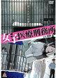 【中古】●女子医療刑務所/DALI-10617【中古DVDレンタル専用】