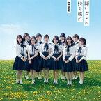 【中古】願いごとの持ち腐れ<劇場盤>/AKB48/NMAX-1276【中古CDS】
