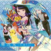 【新品】難波愛劇場版/NMB48/YRCS-95084【新品CD】