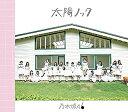 【新品】太陽ノック 通常盤/乃木坂46/SRCL-8846【新品CDS】