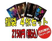 【中古】相棒TVシリーズ福袋4枚セット/fukubukuro3【中古DVDレンタル専用】