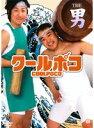 【中古】笑魂シリーズ 『クールポコ THE 男』 b13373/VIBZ-10028【中古DVDレンタル専用】