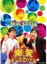 【中古】爆笑オンエアバトル NON STYLE b16641/YRBR-90081【中古DVDレンタル専用】