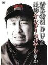 【中古】緊急特別DVD 追悼ケンドーコバヤシさん b16620/YRBR-00065【中古DVDレンタル専用】