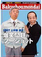 【中古】2007 漫才 爆笑問題のツーショット 上半期、下半期 全2巻セットs8244/VIBZ-10042-10043【中古DVDレンタル専用】