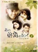 【中古】あの野菊の如く全30巻セットs4272/JVDE-1001-1030【中古DVDレンタル専用】
