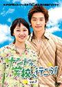 【中古】サンドゥ、学校へ行こう! VOL.7/58DRJ-20097【中古DVDレンタル専用】