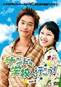 【中古】サンドゥ、学校へ行こう! VOL.8/58DRJ-20098【中古DVDレンタル専用】