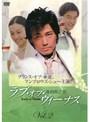 【中古】ラブ・オブ・ヴィーナス Vol.2/FFEDR-00142【中古DVDレンタル専用】