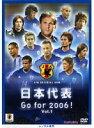 【中古】日本代表 Go for 2006! Vol.1 b14634/NKFC-1008【中古DVD ...