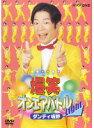 【中古】爆笑オンエアバトル Light ダンディ坂野 b14973/PCBE-71137【中古DVDレンタル専用】