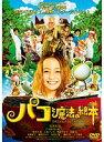 【中古】パコと魔法の絵本 b14752/TDV-19020R【中古DVDレンタル専用】