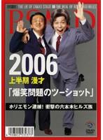 【中古】2006 漫才 爆笑問題のツーショット 上半期・下半期 全2巻セット s10773/VIBZ-10016-17【中古DVDレンタル専用】