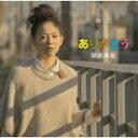 【新品】ありがとう c211/関根麻里/UICV-5007【新品CDS】