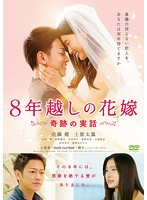 【中古】◎8年越しの花嫁 奇跡の実話/DASH-9011【中古DVDレンタル専用】