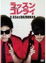 【中古】ラッスンゴレライ/8.6秒バズーカー b17453/YRBD-90119【中古DVDレンタル専用】