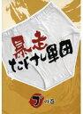 【中古】暴走たけし軍団 ブの巻 b18043/VIBY-10023【中古DVDレンタル専用】