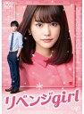 【中古】◎リベンジgirl/VPBT-22945【中古DVDレンタル専用】