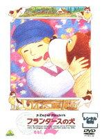 【中古】フランダースの犬 vol.2 b20732/BCDR-0107【中古DVDレンタル専用】
