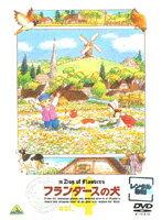 【中古】フランダースの犬 vol.4 b20731/BCDR-0109【中古DVDレンタル専用】