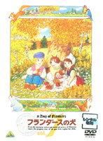 【中古】フランダースの犬 vol.7 b20733/BCDR-0112【中古DVDレンタル専用】