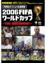 【中古】FIFAオフィシャルDVD 2006FIFAワールドカップ 〜THE DOCUMENT〜 b ...