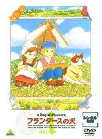 【中古】フランダースの犬 vol.1 b21171/BCDR-0106【中古DVDレンタル専用】