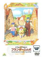 【中古】フランダースの犬 vol.5 b21172/BCDR-0110【中古DVDレンタル専用】