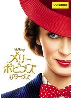 【中古】◎メリー・ポピンズ リターンズ/VWDP-6827【中古DVDレンタル専用】