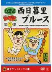 【中古】DVD少年タケシ タケシコミックス 西日暮里ブルース b23695/LPFT-2P【中古DVDレンタル専用】