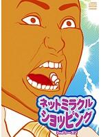 【中古】ネットミラクルショッピング 2ndシーズン 2 そうたセレクション b24286/VIBF-10396【中古DVDレンタル専用】