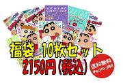 【中古】クレヨンしんちゃんTVシリーズ福袋10枚セット/fukubukuro1【中古DVDレンタル専用】