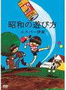 【中古】エスパー伊東の昭和の遊び方 b15093/CSVR-0072【中古DVDレンタル専用】