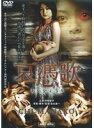 【中古】哀憑歌 b19020/DMSM-7649【中古DVDレンタル専用】
