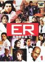 【中古】ER緊急救命室 6<シックス> 全6巻セット s12131/SDR-28A-28F【中古DVDレンタル専用】