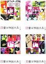 【中古】四畳半神話大系 全4巻セット s10712/TDV-...