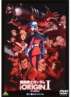 【中古】機動戦士ガンダムTHEORIGIN全6巻セットs15098【レンタル専用DVD】