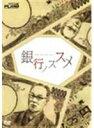 【中古】銀行ノススメ/ザ・プラン9 b21860/YRBE-60090【中古DVDレンタル専用】