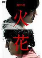 【中古】Netflixオリジナルドラマ『火花』 全5巻セット s14392/YRBR-91200-204【中古DVDレンタル専用】
