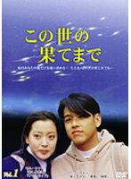 【中古】この世の果てまで 全7巻セットs1128/GNBR-7141-7147【中古DVDレンタル専用】