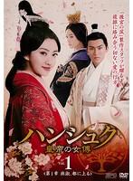 【中古】ハンシュク〜皇帝の女傅全21巻セットs15985【レンタル専用DVD】