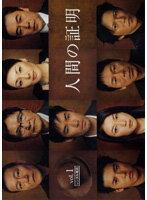 【中古】人間の証明 全5巻セット s15759【レンタル専用DVD】