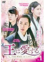 【中古】王は愛する全15巻セットs16363【レンタル専用DVD】
