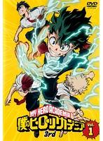 【中古】僕のヒーローアカデミア3rd全8巻セットs15536【レンタル専用DVD】