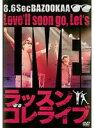 【中古】ラッスンゴレライブ/8.6秒バズーカー b25487 【レンタル専用DVD】