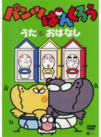 【中古】NHKパンツぱんくろう パンツぱんくろう うたとおはなし b25587【レンタル専用DVD】