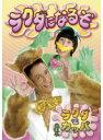 【中古】シングルV「ラクダになるぞ」/ラクダとカッパ z13【中古DVD】