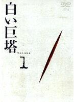 【中古】●白い巨塔 (田宮二郎主演)全9巻セット s17136【レンタル専用DVD】